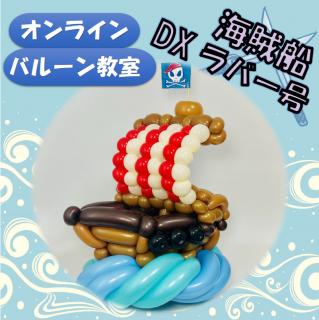 海賊船DXラバー号 材料セット