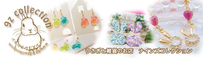 うさぎと雑貨のお店【ナインズコレクション】