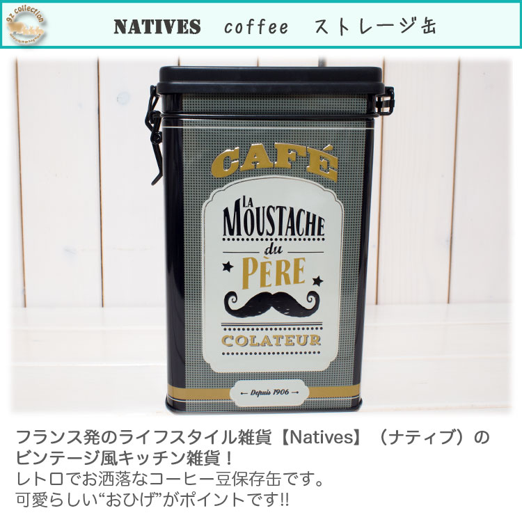 """Natives・coffeeストレージ缶"""