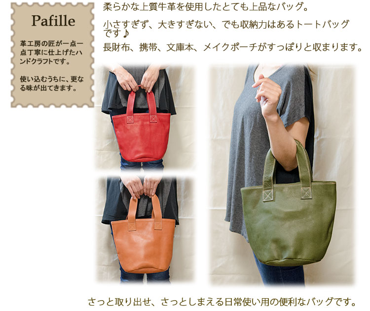 pafilleトートバッグ