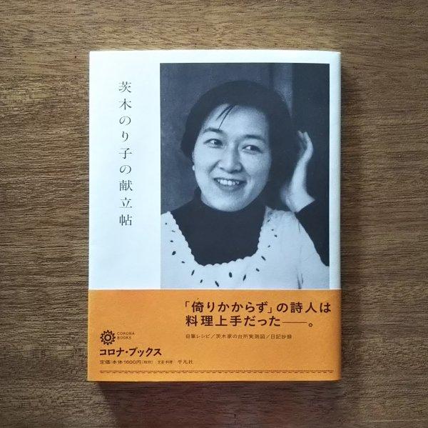 茨木 のり子