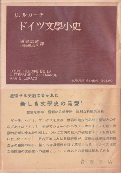 ふるふる舎 [古本]ドイツ文學小史/G.ルカーチ(ジェルチ・ルカーチ ...