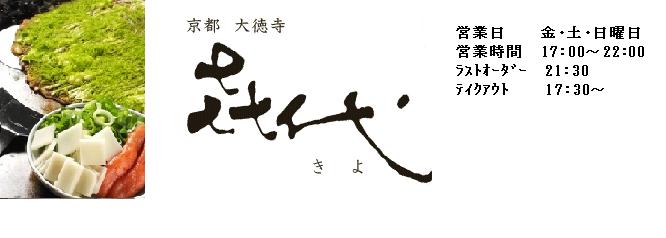 お好み焼き/京都の喜代