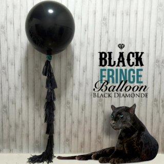 フリンジバルーン Black Diamonde (カラー変更可能)