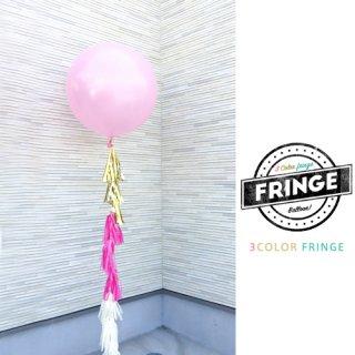 フリンジバルーン 3 COLOR FRINGE (カラー変更可能)