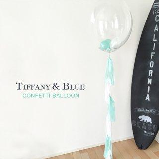 TIFFANY BLUE コンフェッティバルーン