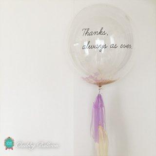 コンフェッティバルーン-Thanks always as ever-