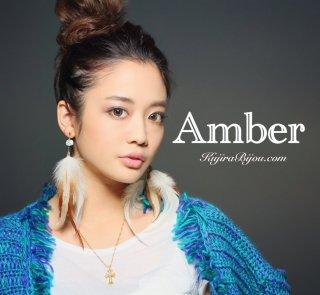 Amber♡アンバー