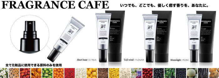 FRAGRANCE CAFEのページ