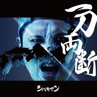 【CD】シバキマン / 一刀両断