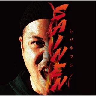 【CD】シバキマン / SAINEN