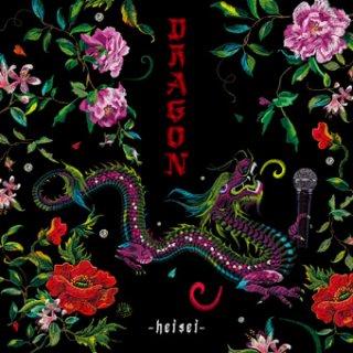 【予約CD】4月24日発売 DRAGON HEISEI ( ドラゴン・ヘイセイ )