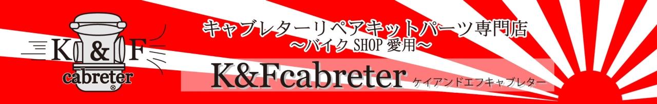 バイクショップ愛用!キャブレターO/Hパーツ専門店/K&F cabreter ネットショップ(通販)