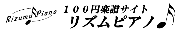 100円楽譜サイト リズムピアノ