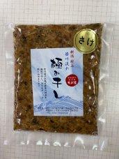 干物 魚 日本海の魚 新潟 まるごと 鮭 サケ  シャケ カルシウム 時短料理 極み干し 骨まで食べられる 海鮭
