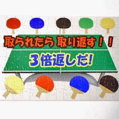 <img class='new_mark_img1' src='//img.shop-pro.jp/img/new/icons42.gif' style='border:none;display:inline;margin:0px;padding:0px;width:auto;' />卓球グッズ・雑貨 卓球柄 親子で楽しめるオリジナルジグソーパズル