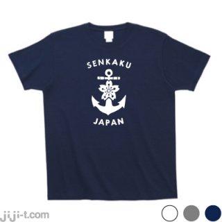 尖閣 Tシャツ
