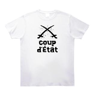 クーデター Tシャツ