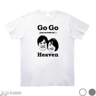 スピード不倫 Tシャツ [Go Go Heaven 「一線は越えてない」]