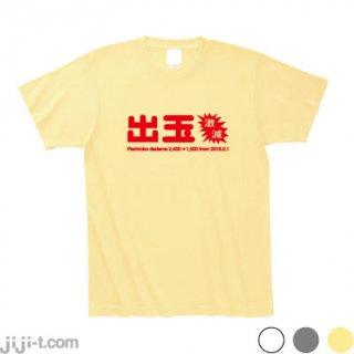出玉 Tシャツ [パチンコ出玉規制]