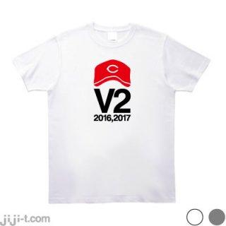 V2 Tシャツ [祝!広島カープ優勝!]