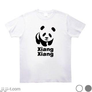 パンダのシャンシャン Tシャツ