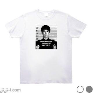清水良太郎 Tシャツ [覚醒剤で逮捕]