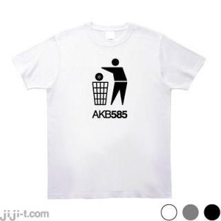 AKB585 Tシャツ [ゴミはゴミ箱へ]