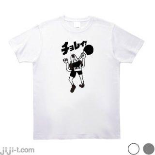 卓球 Tシャツ [チョレイ!張本優勝]