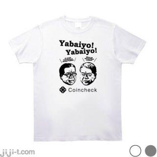やばいよやばいよコインチェック Tシャツ [580億円流出]