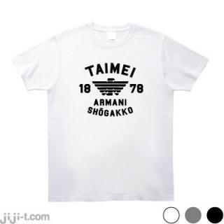 泰明アルマーニ小学校 Tシャツ [銀座の公立小で8万の制服]