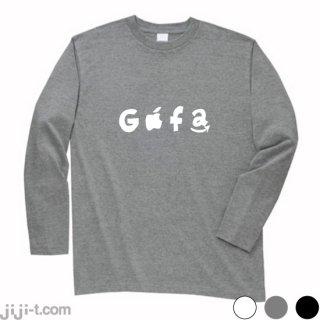 GAFA 長袖Tシャツ [IT四強]