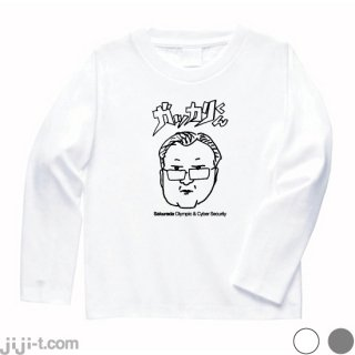 <img class='new_mark_img1' src='//img.shop-pro.jp/img/new/icons6.gif' style='border:none;display:inline;margin:0px;padding:0px;width:auto;' />桜田ガッカリくん 長袖Tシャツ [池江選手にガッカリ発言で炎上]