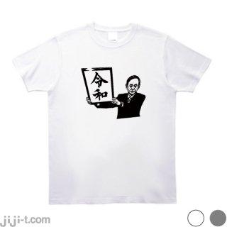 令和発表 Tシャツ [新元号発表!]