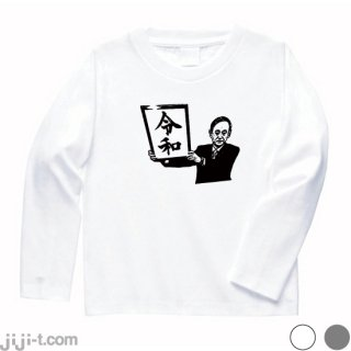 令和発表 長袖Tシャツ [新元号発表!]
