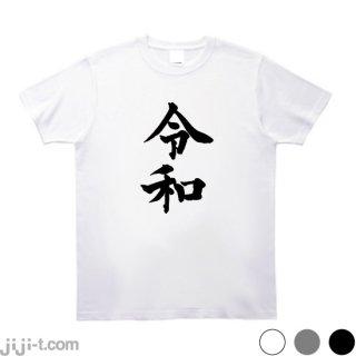 令和(漢字)Tシャツ