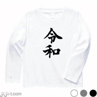 令和(漢字)長袖Tシャツ