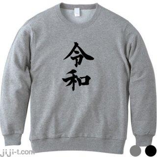 令和(漢字)トレーナー