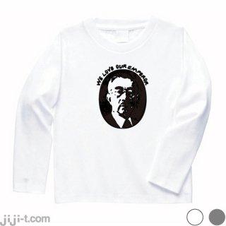 平成#1 天皇 長袖Tシャツ