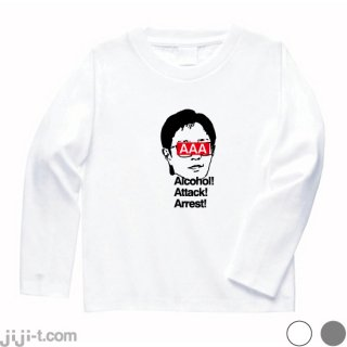 AAA 長袖Tシャツ [ナンパ失敗でビンタ 逮捕]