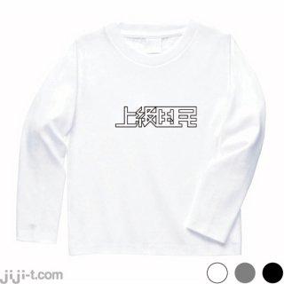 上級国民 長袖Tシャツ [タイポグラフィ]