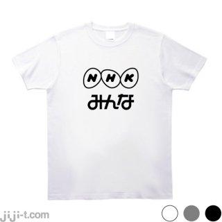 NHKみんな Tシャツ [N国&渡辺が「みんなの党」結成]
