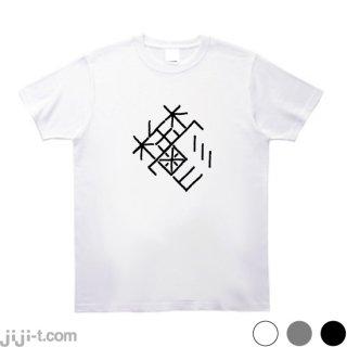 鬱 Tシャツ