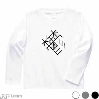 鬱 長袖Tシャツ