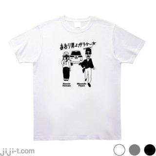 あおり男とガラケー女 Tシャツ [あおり男逮捕]