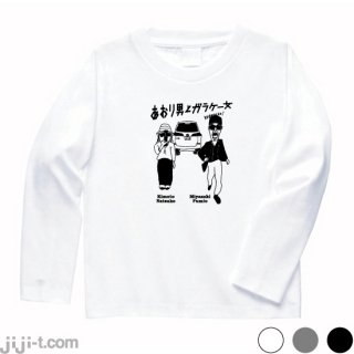あおり男とガラケー女 長袖Tシャツ [あおり男逮捕]
