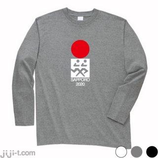 札幌2020 長袖Tシャツ