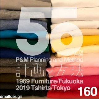 【期間限定】P&M創業50周年記念Tシャツ  160cmサイズ【1,969円】