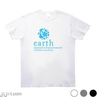 アースミュージック&エコロジー&セクハラ社長 Tシャツ [社長 セクハラでクビ]