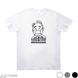 アベノマスク Tシャツ [マスク2枚配布に世界が震撼]